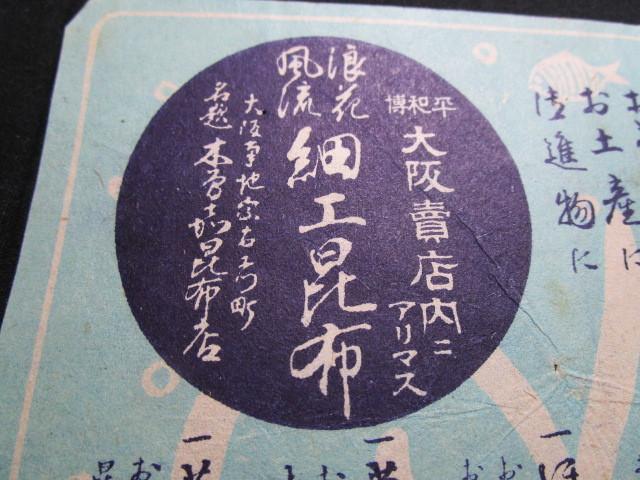昭和レトロ 昭和30年 チラシ 「大阪 昆布店」当時もの_画像3