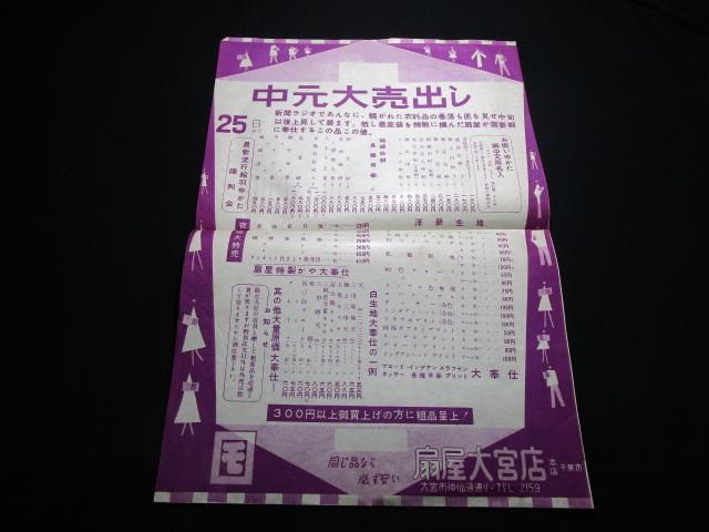 昭和レトロ 昭和30年 商店のチラシ 「大宮 扇屋」当時もの_画像1