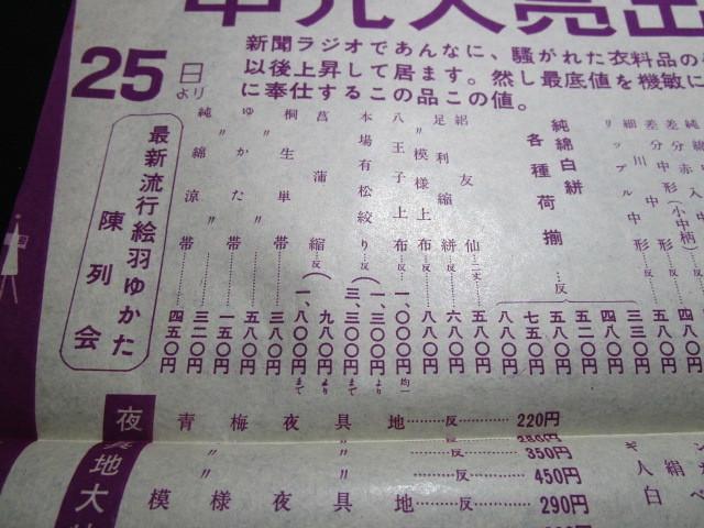 昭和レトロ 昭和30年 商店のチラシ 「大宮 扇屋」当時もの_画像2