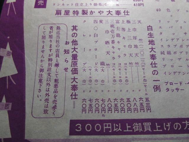 昭和レトロ 昭和30年 商店のチラシ 「大宮 扇屋」当時もの_画像3