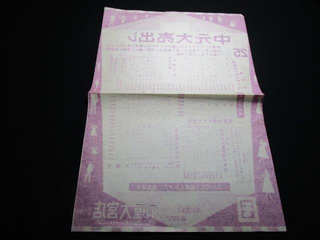 昭和レトロ 昭和30年 商店のチラシ 「大宮 扇屋」当時もの_画像4