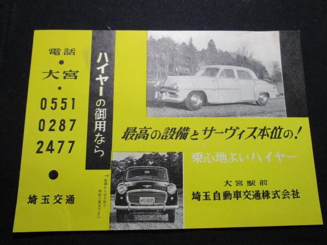 昭和レトロ 昭和30年代のチラシ 「埼玉交通」当時もの_画像1