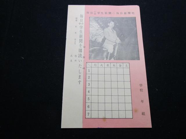 昭和レトロ 昭和30年代のチラシ 「毎日新聞」当時もの_画像1