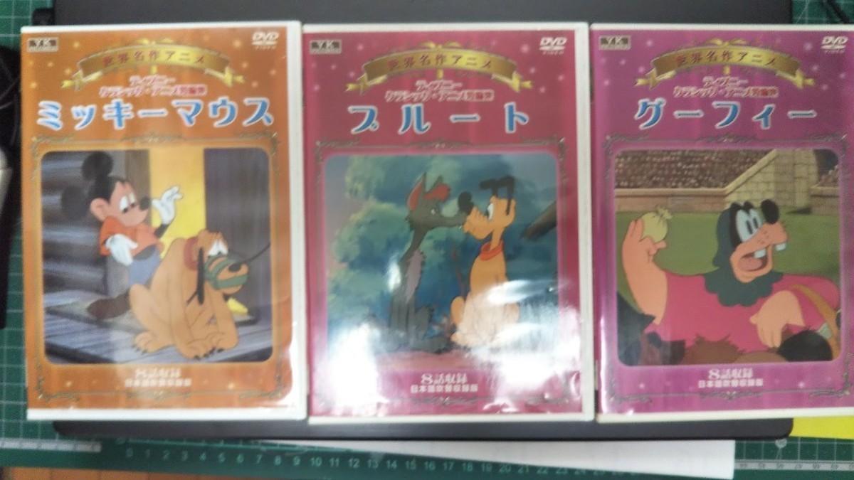 Disney ディズニーDVDアニメ名作シリーズミッキーマウス