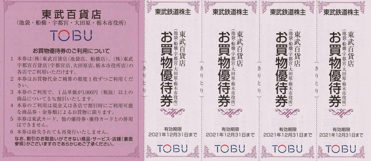 新着★東武鉄道株主★東武百貨店★お買物優待券★1シート(4枚セット)即決_画像1