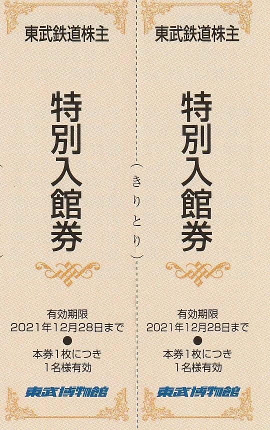 新着★東武鉄道株主★東武博物館★特別入館券★2枚★送料63円~★即決_画像1