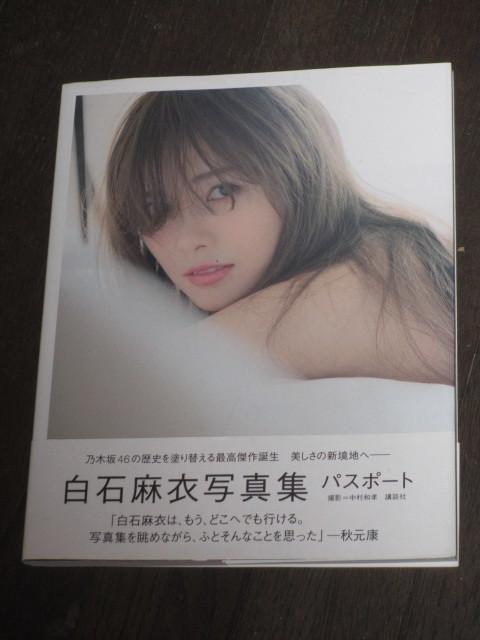 初版第一刷 乃木坂46 白石麻衣写真集「パスポート」帯付き
