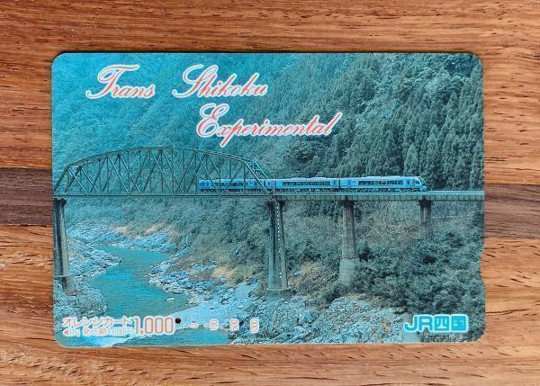 37TSE 1穴使用済 Trans Shikoku Experimental 土讃線を走る特急「南風号」(TSE)JR四国 1,000円券