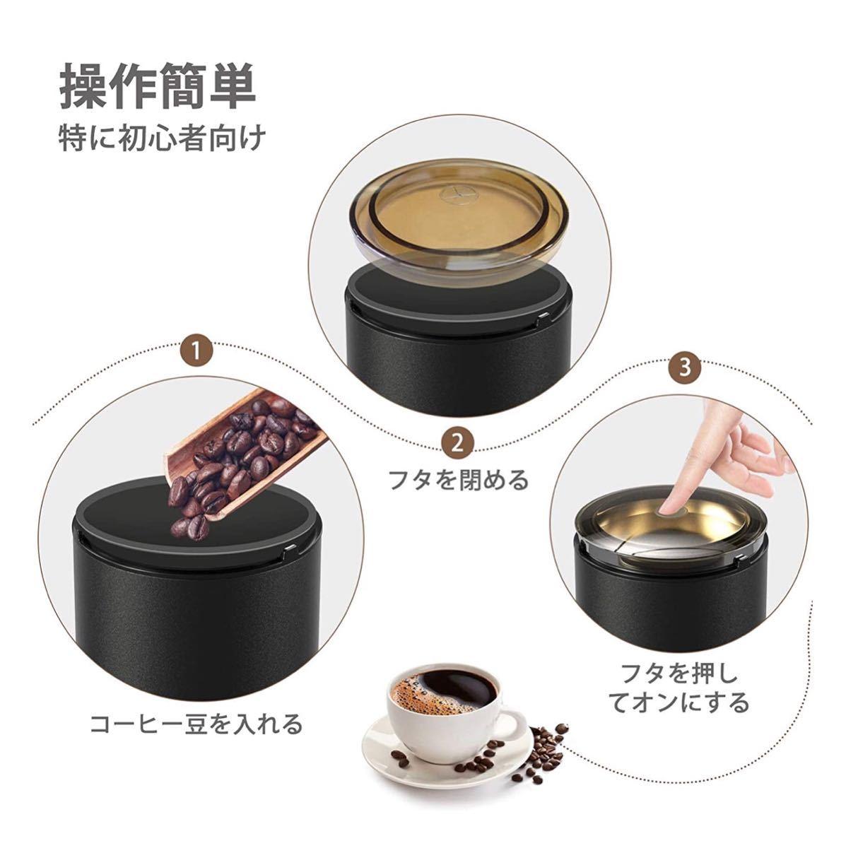 電動 コーヒーミル