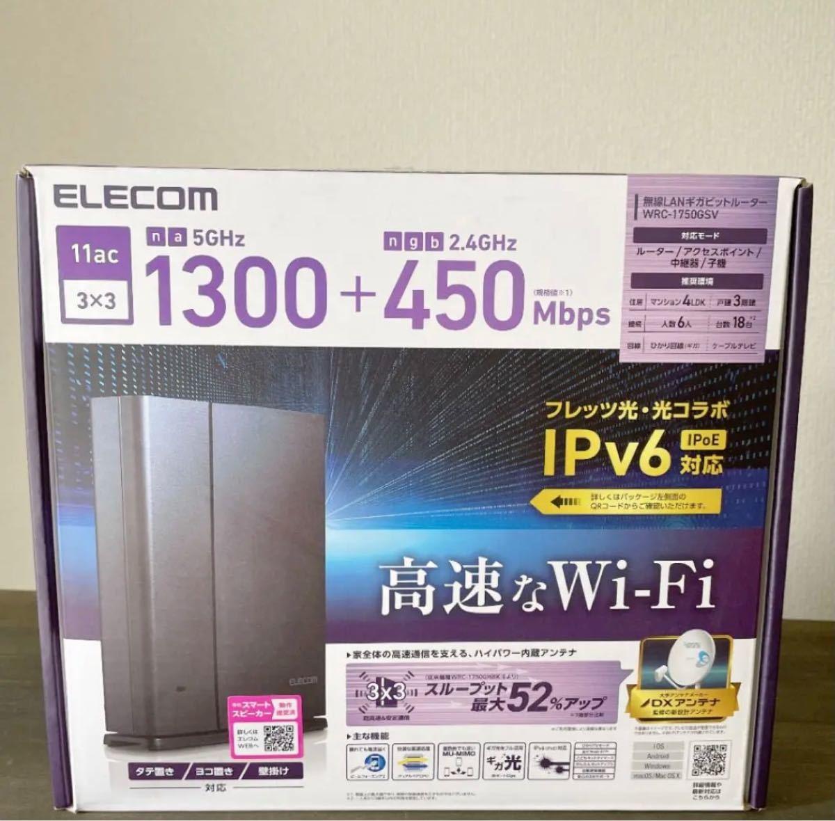 WRC-1750GSV ELECOM 無線LAN 無線LANルーター IPv6 エレコム ルーター WiFi