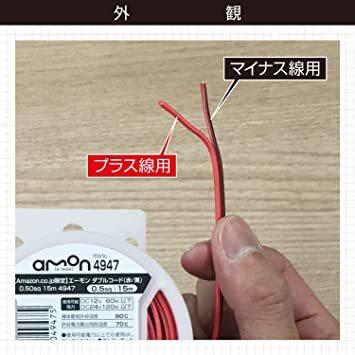 お買い得限定品 【Amazon.co.jp 限定】エーモン ダブルコード(赤/黒) 0.50sq 15m (2572)_画像2