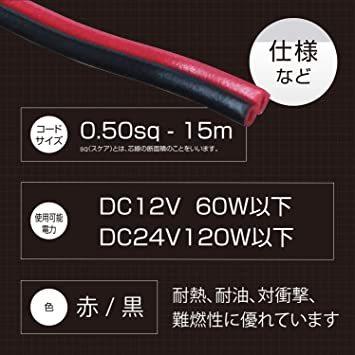 お買い得限定品 【Amazon.co.jp 限定】エーモン ダブルコード(赤/黒) 0.50sq 15m (2572)_画像3