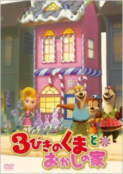 3びきのくまとおかしの家 レンタル落ち 中古 DVD_画像1