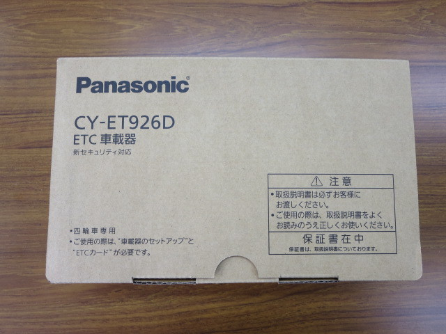 新品未開封 Panasonic パナソニック CY-ET926D アンテナ分離型 ETC車載器  新セキュリティ対応 四輪車用_画像1