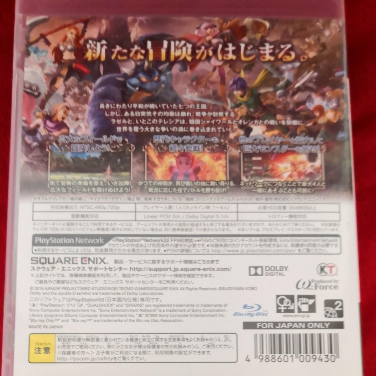 ドラゴンクエストヒーローズ 2個セット![送料無料]