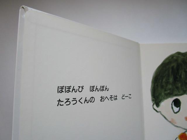 012えほん ぽぽんぴぽんぽん 松竹いね子 ささめやゆき 福音館書店 (ぽぽんぴ ぽんぽん)