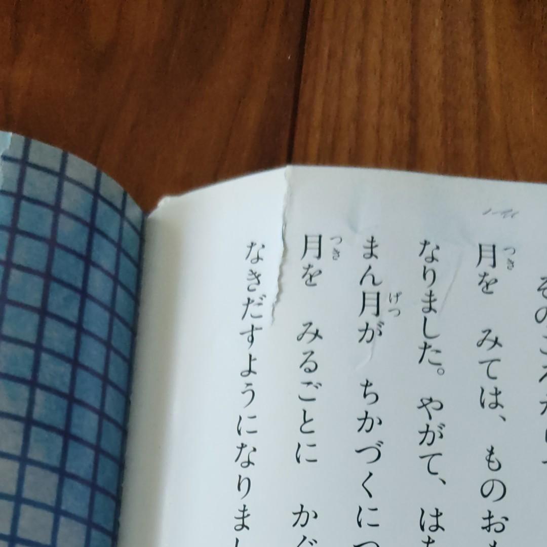 日本昔ばなしシリーズ 3冊セット