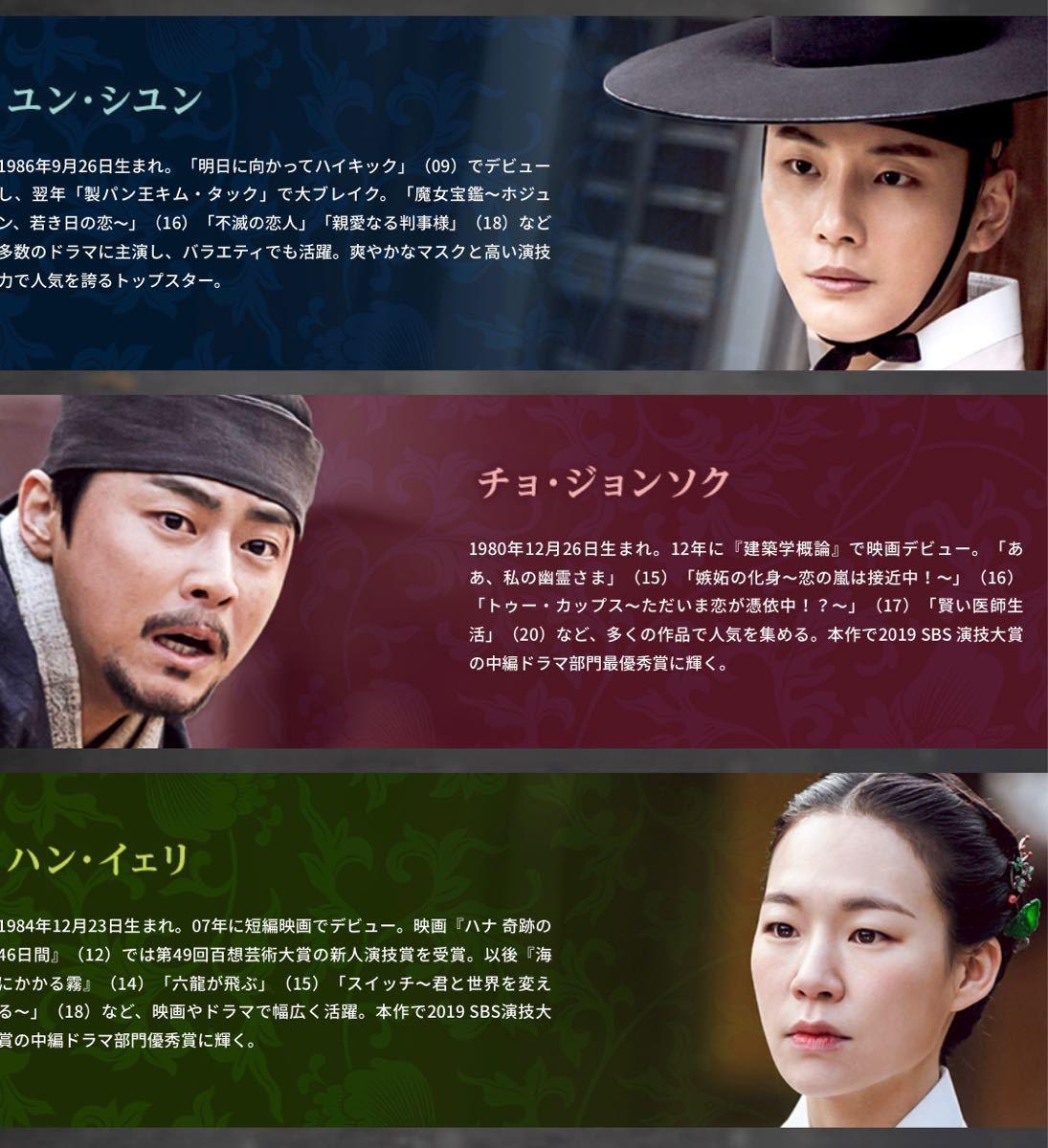 韓国ドラマ 緑豆の花 全話