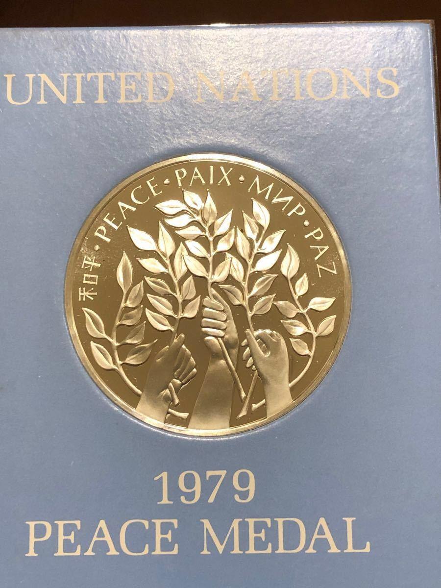 1030 【週末限定】国際連合記念銀貨 メダル 平和 古銭