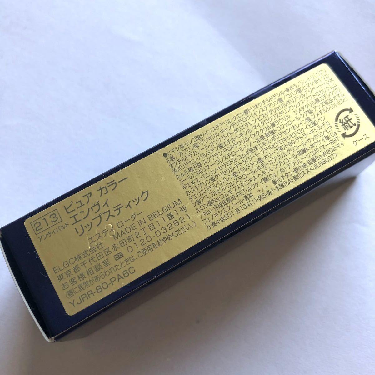 エスティ ローダー ピュア カラー エンヴィ リップスティック 213 アンライバルド 3.5g