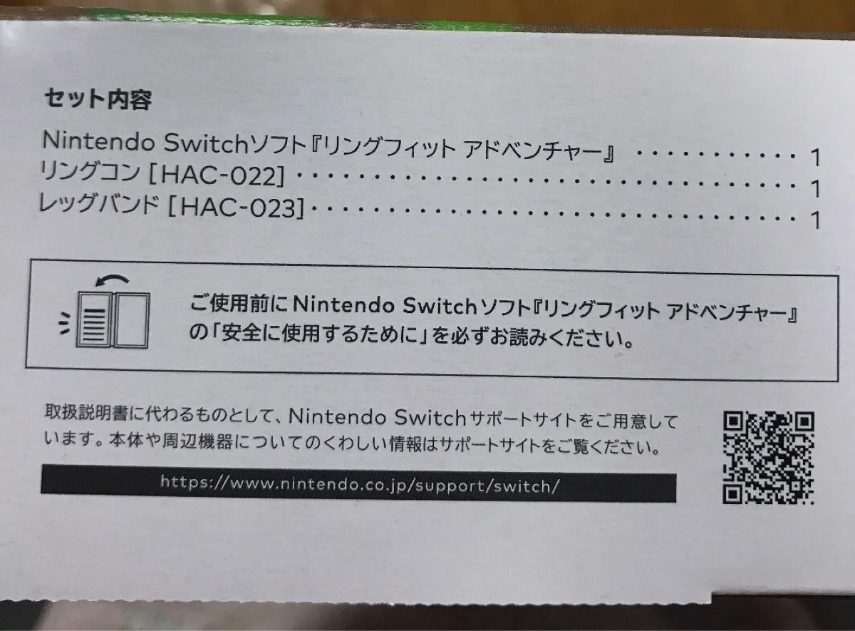 新品、未開封リングフィット アドベンチャー [Nintendo Switch]