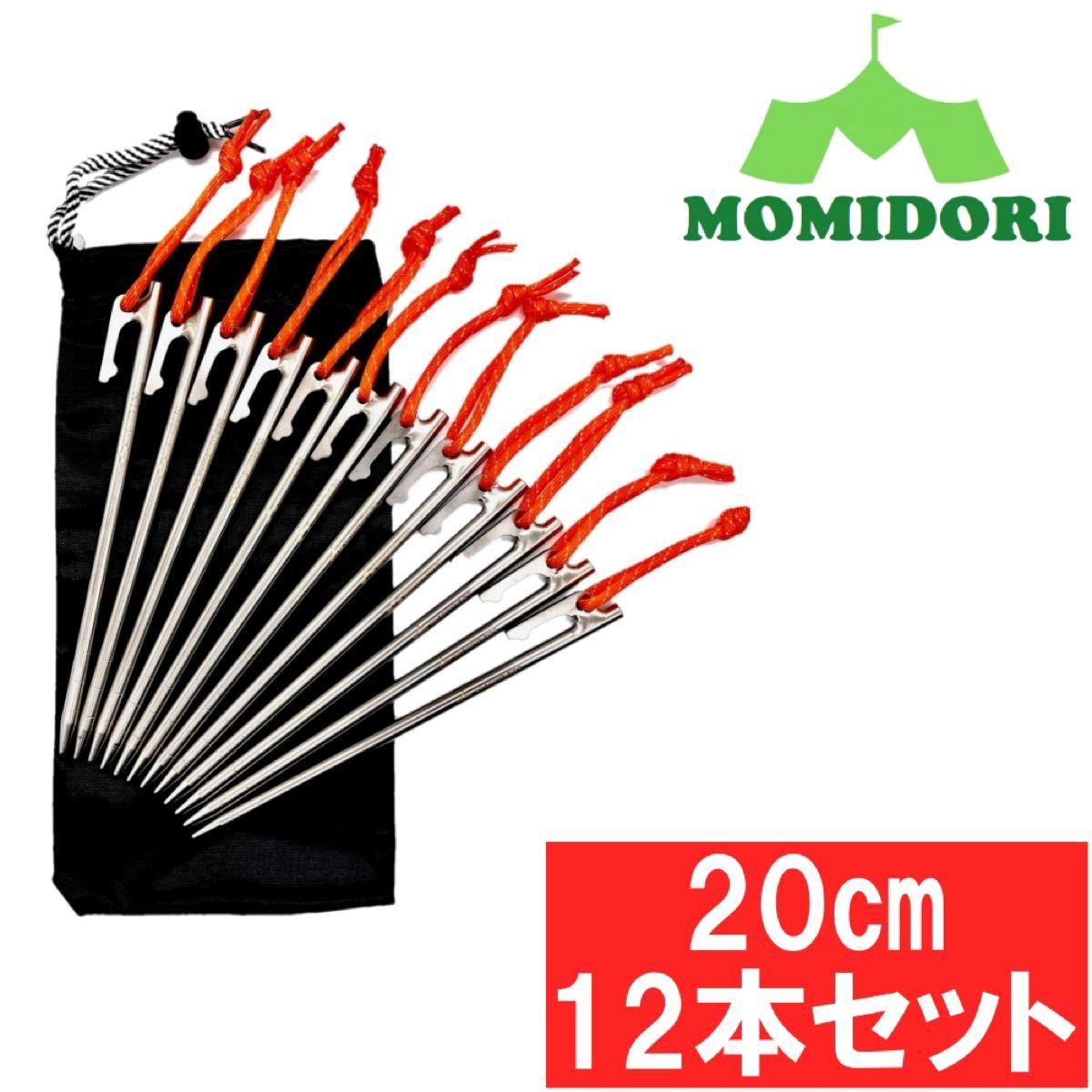 MOMIDORIチタンペグ 夜光固定ロープ/収納袋付き  20cm 12本セット
