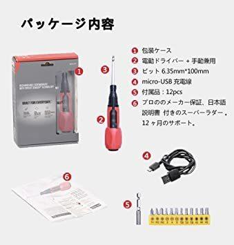 新品Easy Life電動ドライバー USB充電式 手動兼用 LEDライト正逆転切り替え軽量電ドラボール 3.6MVJX_画像7