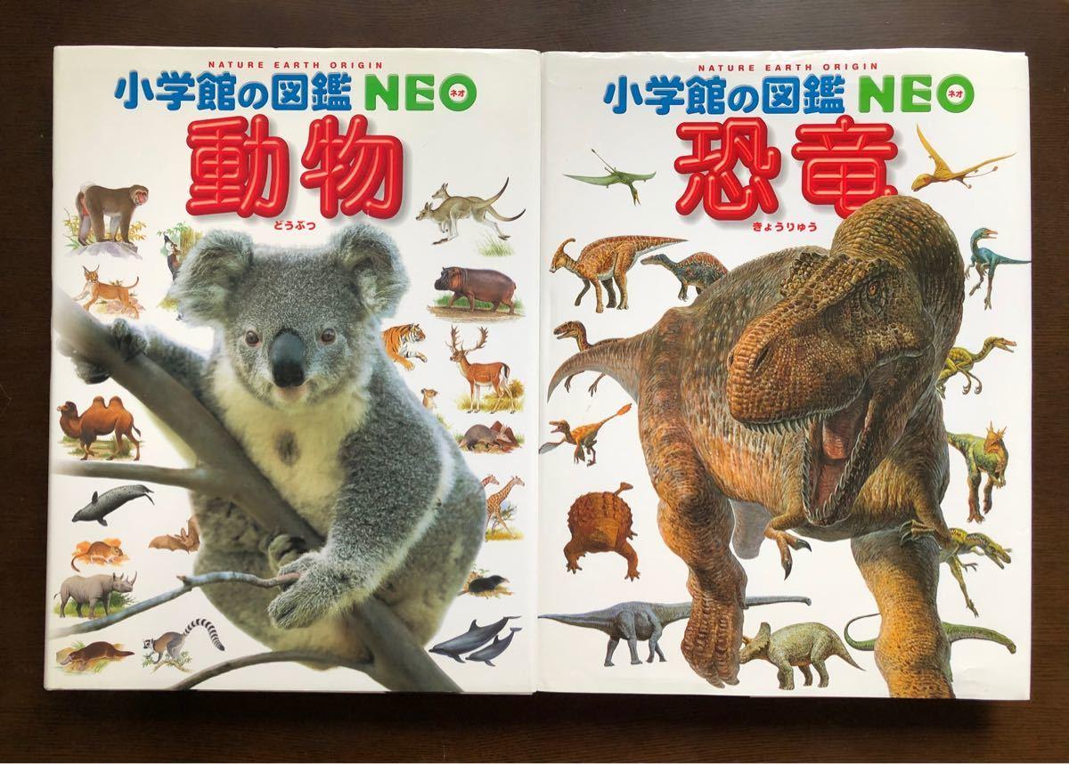 小学館の図鑑 NEO  動物 恐竜 2冊セット