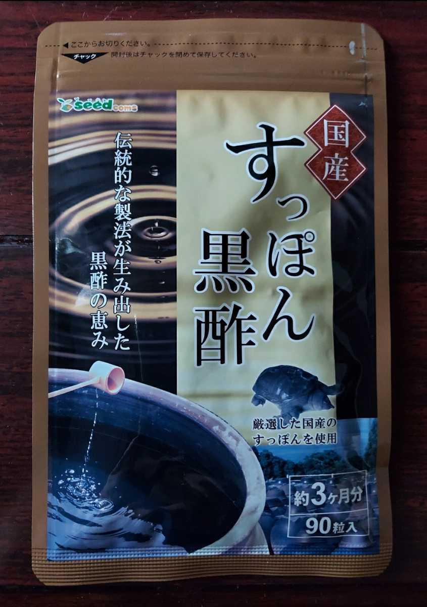 国産 すっぽん黒酢 3ヶ月分・90粒(2023.9)シードコムス☆大豆ペプチド サプリメント_画像1