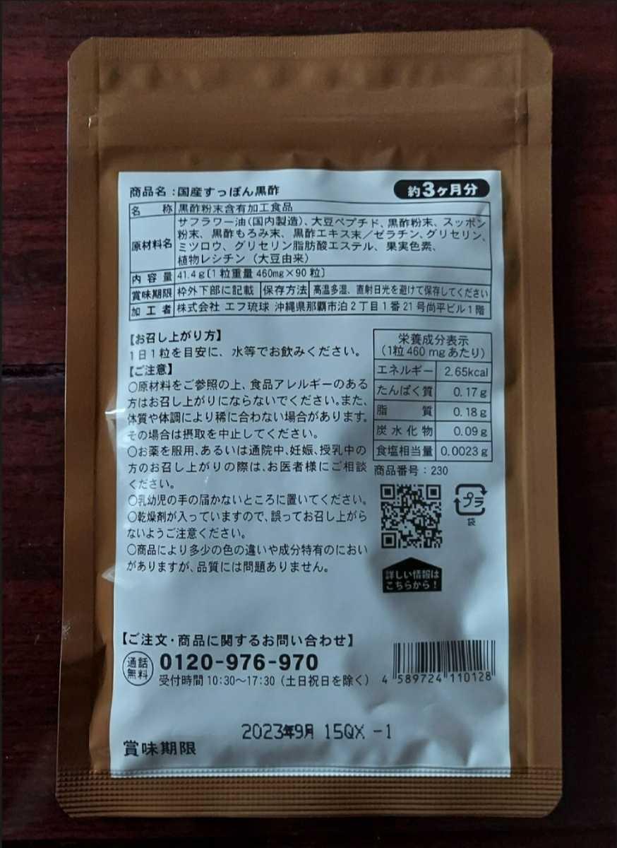 国産 すっぽん黒酢 3ヶ月分・90粒(2023.9)シードコムス☆大豆ペプチド サプリメント_画像3