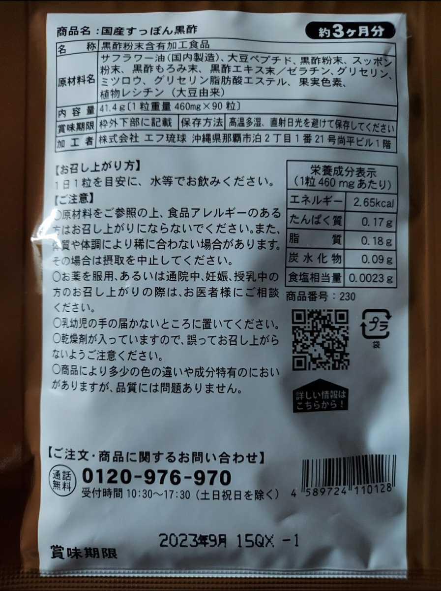 国産 すっぽん黒酢 3ヶ月分・90粒(2023.9)シードコムス☆大豆ペプチド サプリメント_画像2