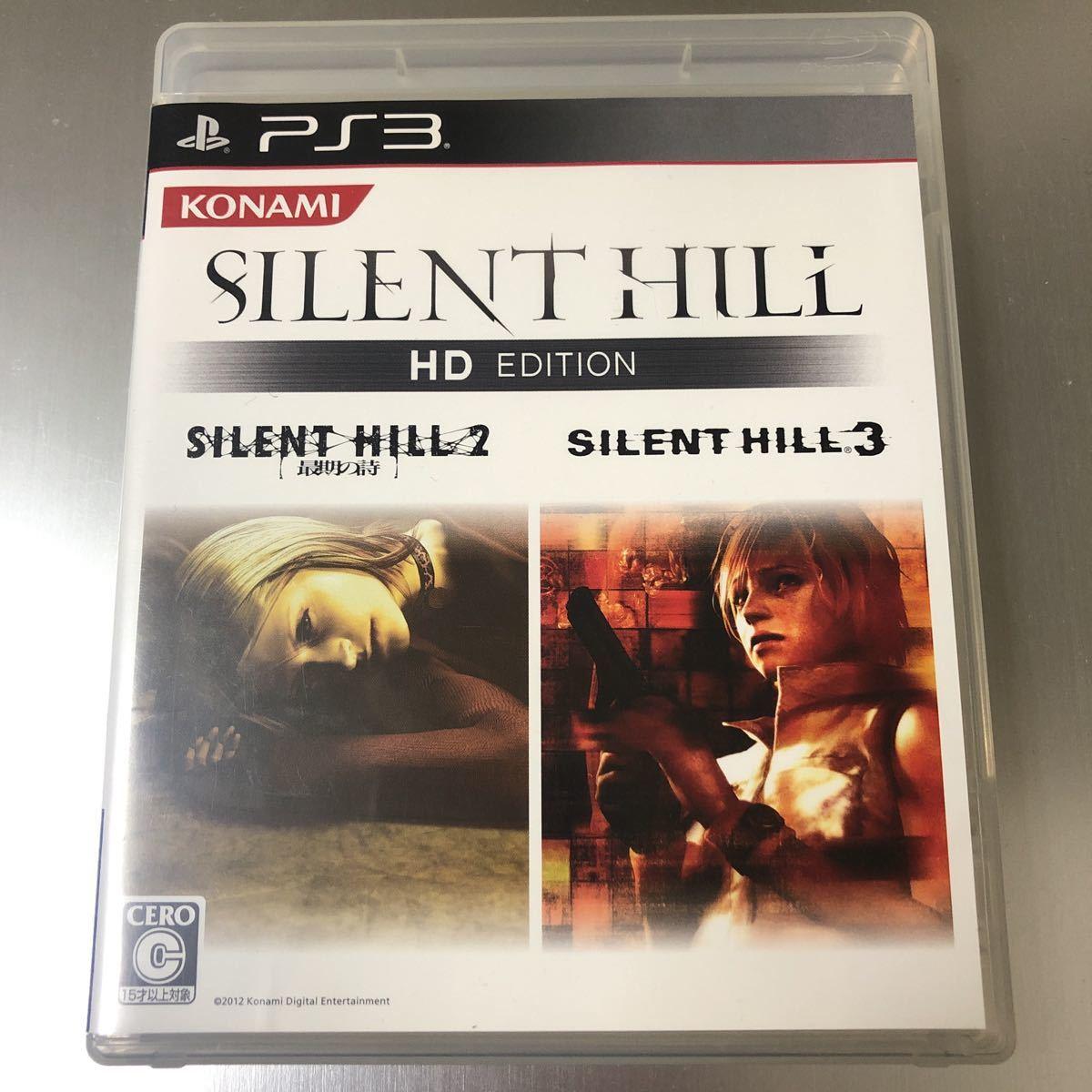 ◆PS3◆SILENT HILL サイレントヒル HD EDITION エディション サイレントヒル2 最期の詩 サイレントヒル3