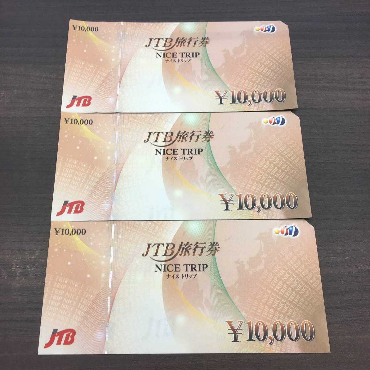 JTB旅行券 ナイストリップ 3万円分_画像1