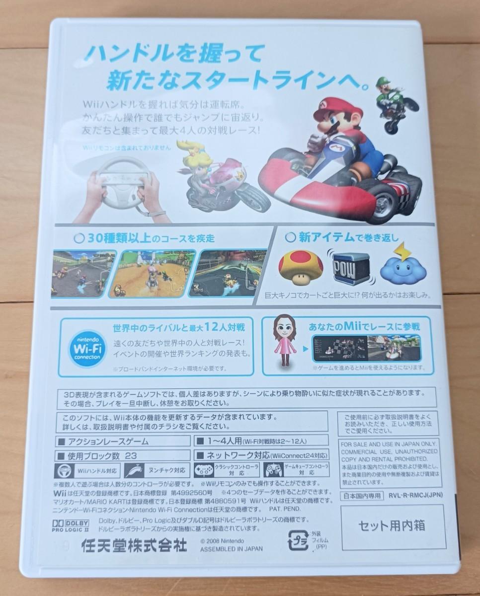 マリオカートWii ハンドル3個 リモコン2個