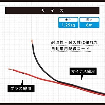 お買い得限定品 【Amazon.co.jp 限定】エーモン ダブルコード 1.25sq 6m 赤/黒 (1182)_画像2