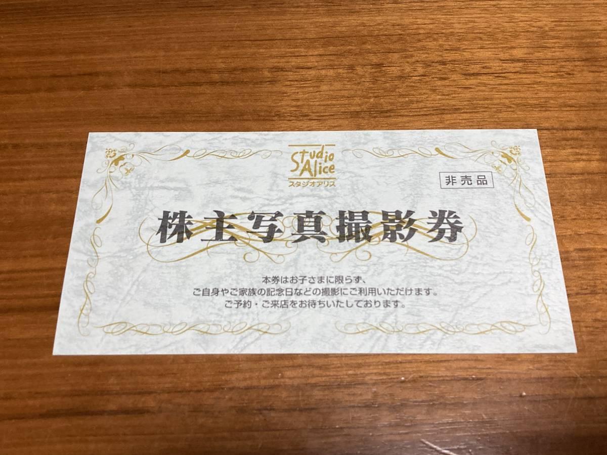 【送料無料】スタジオアリス◆株主優待券◆有効期限2021/12/31_画像1