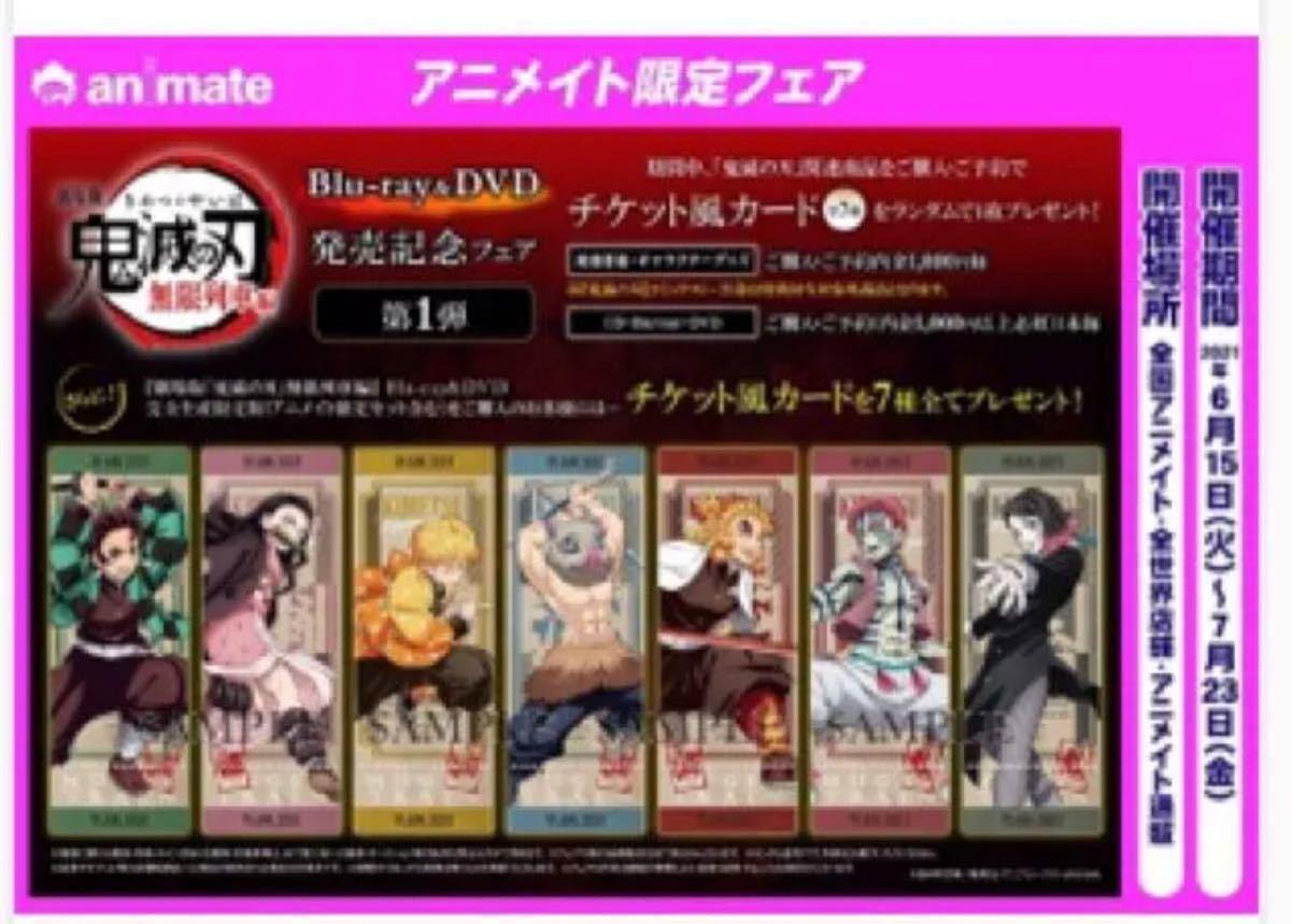 【早期予約特典付き】劇場版 鬼滅の刃 無限列車編 完全生産限定版 アニメイト限定 Blu-ray