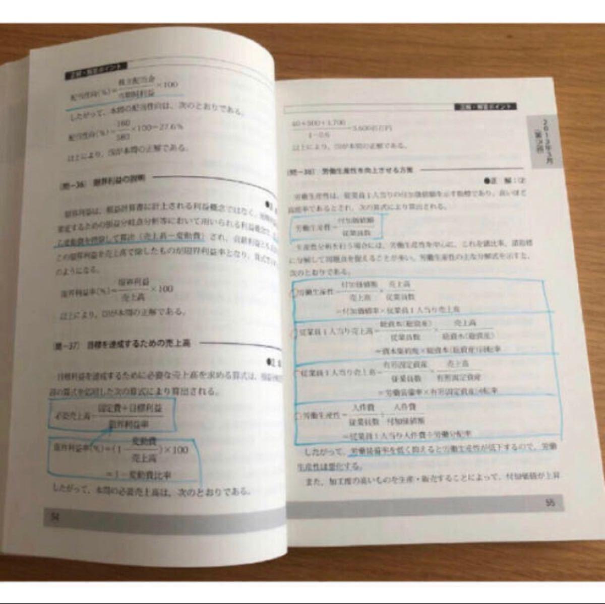 銀行業務検定試験 財務3級 2013年6月受験用 問題集、テキスト セット