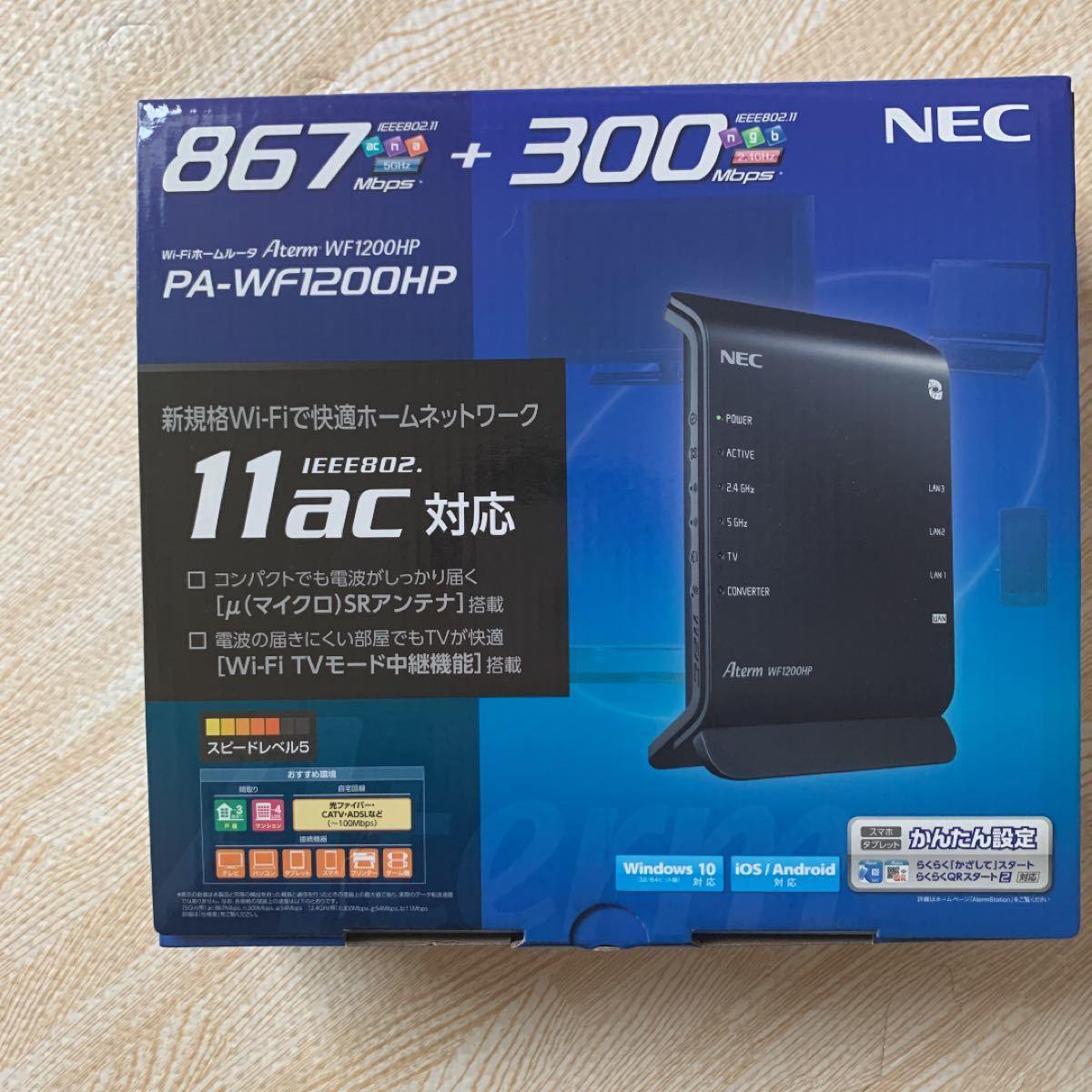 ルーター WiFi  WF1200HP 無線LANルーター