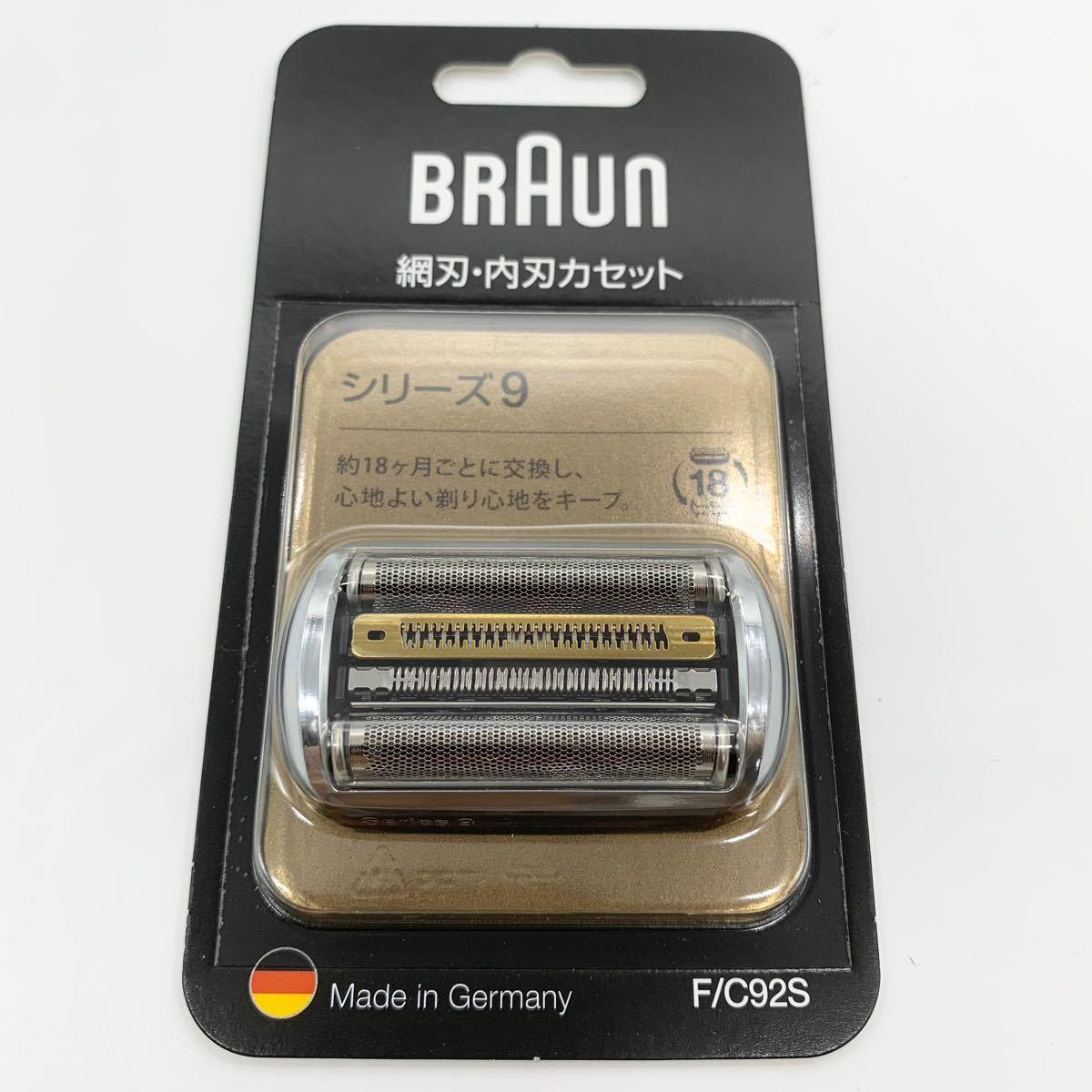 ブラウン F/C92S ブラウンシェーバーシリーズ9用交換替刃