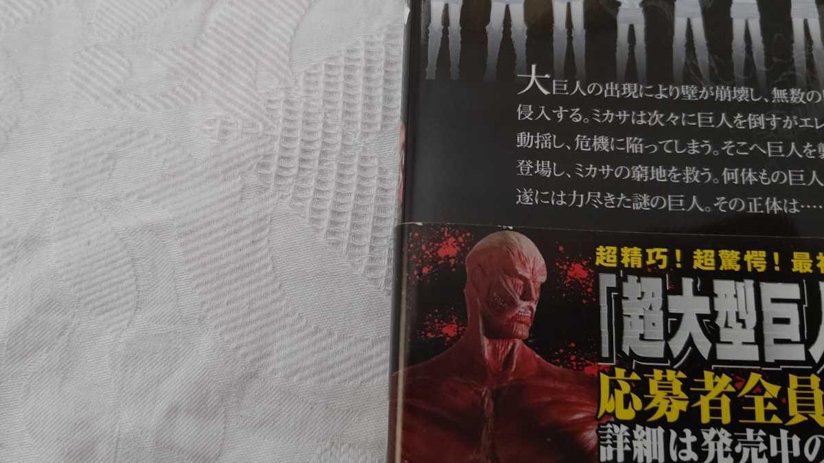 進撃の巨人 3巻 初版 帯 冊子付き 講談社 少年マガジン