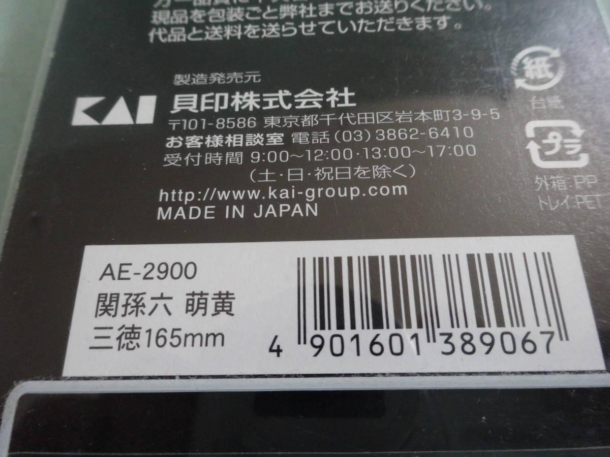 ●1204カ◆貝印 KAI 三徳包丁 関孫六 萌黄 165mm AE-2900◆_画像2