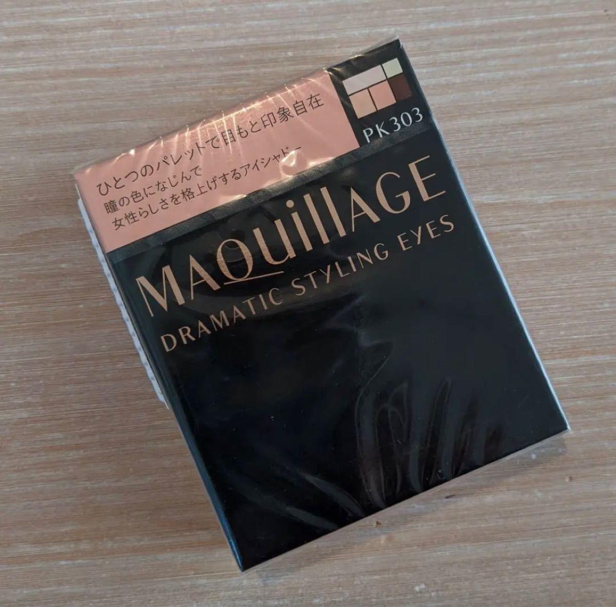 新品 資生堂マキアージュ ドラマティックスタイリングアイズPK303アイシャドウ