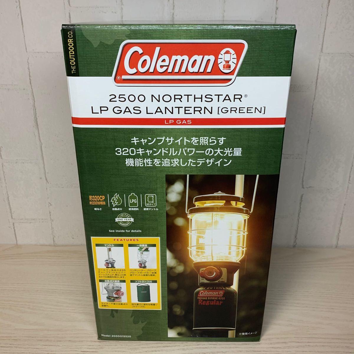 【新品未使用品】コールマン Coleman ガスランタン 2500 ノーススター