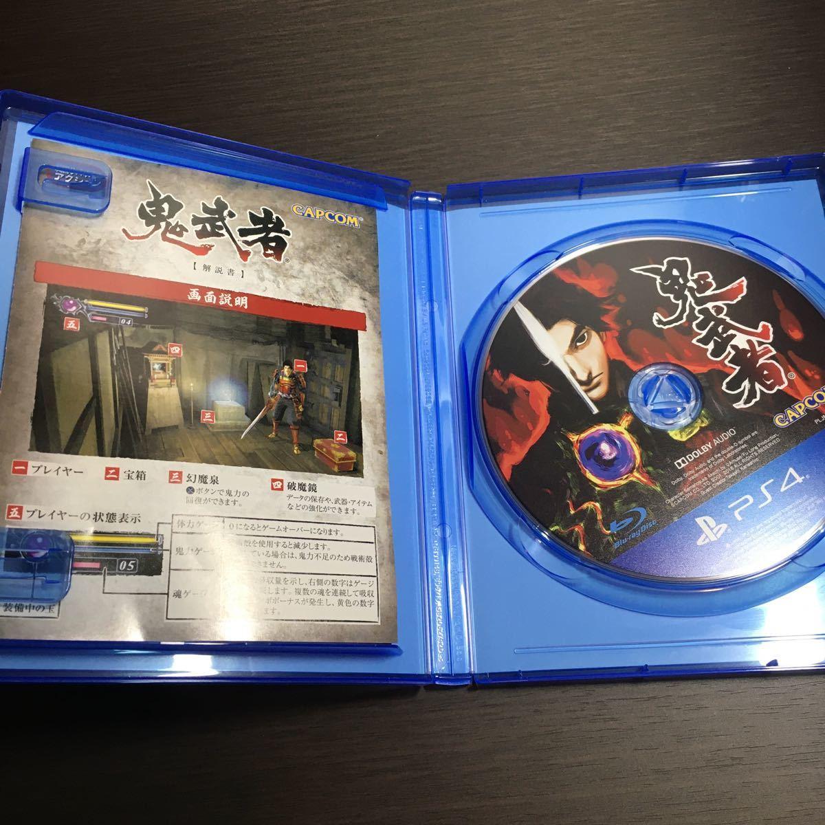 【PS4】 鬼武者 [通常版]