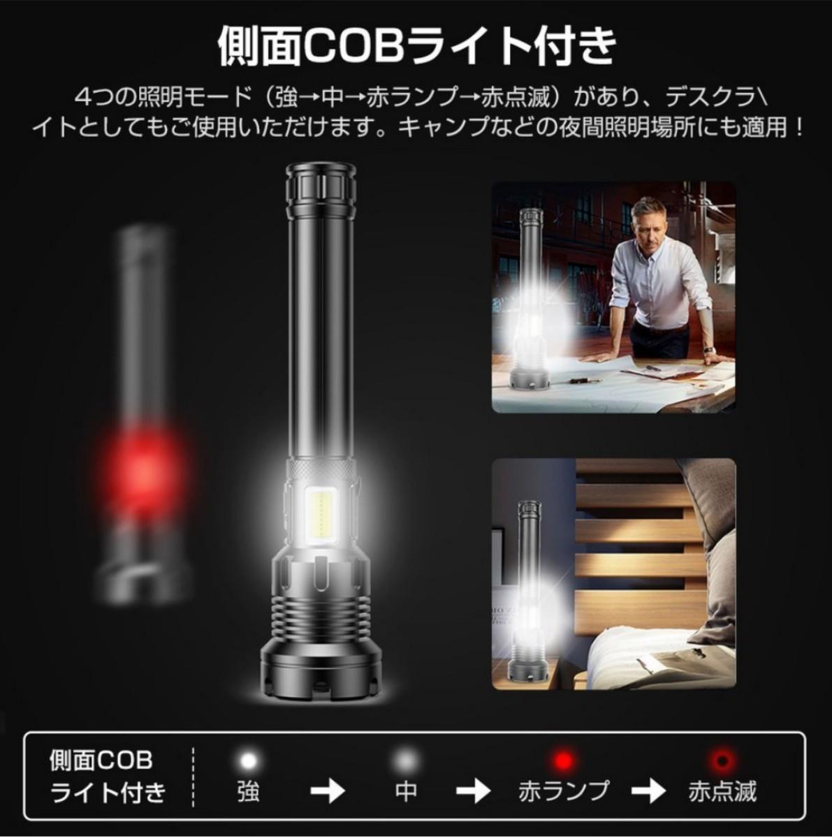 懐中電灯 USB充電式 防犯 LEDライト 防水 アウトドア 地震 防災 高輝度
