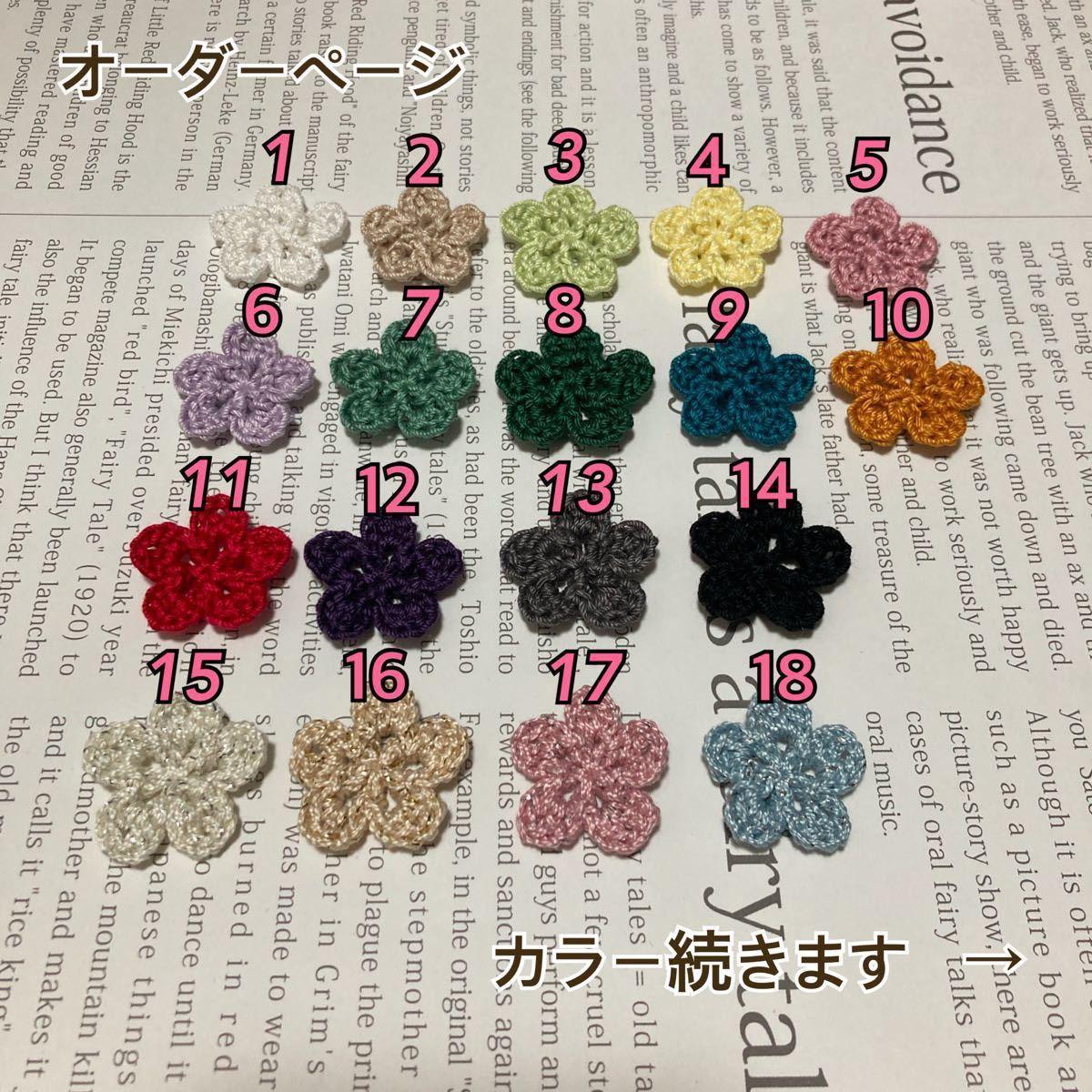【15個セット】ハンドメイド お花モチーフ かぎ編み レース編み コットン編み