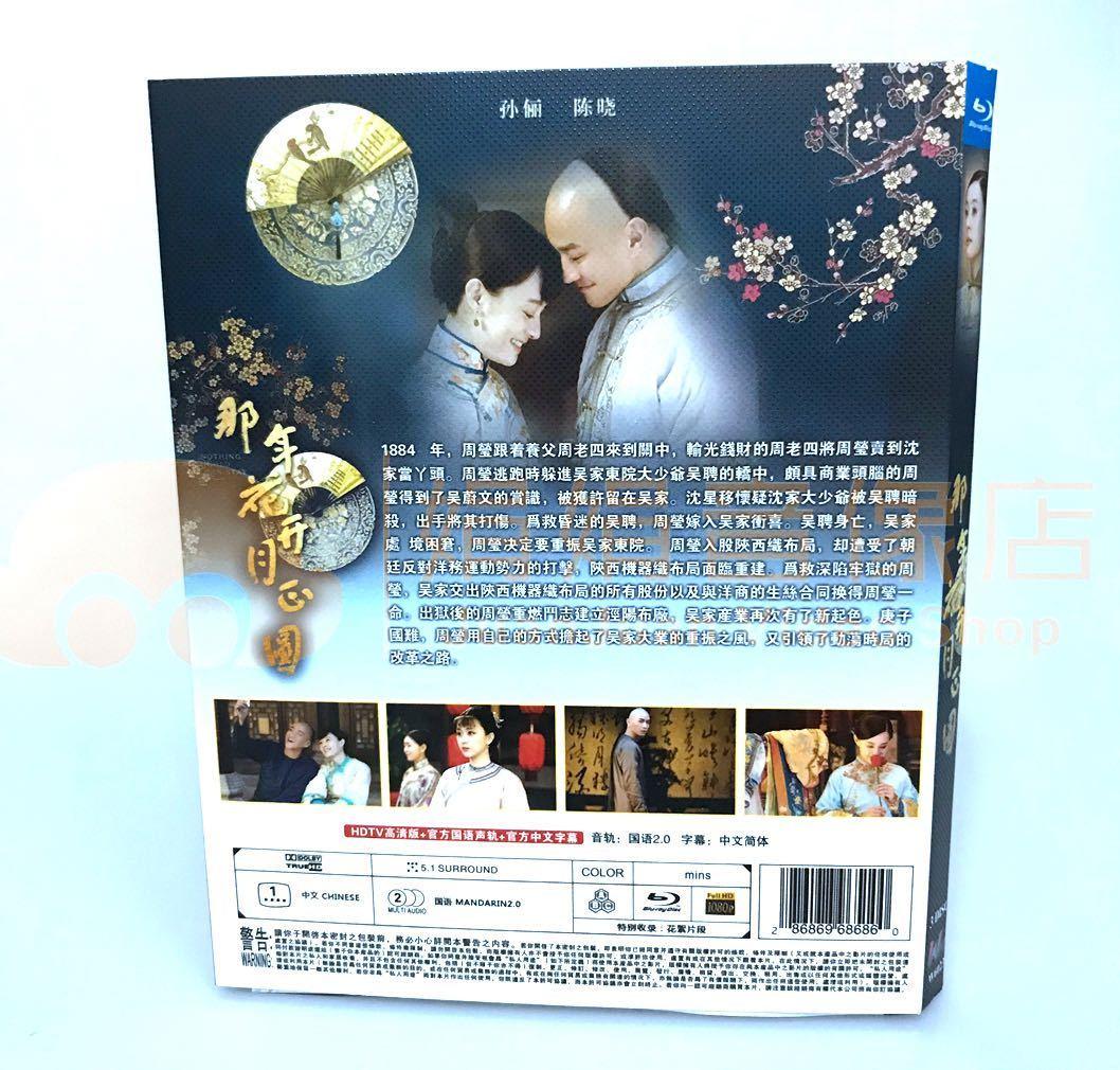 日本語字幕無し中国ドラマ『月に咲く花の如く』ブルーレイ Blu-ray スン・リー ピーター・ホー チェン・シャオ 全話 中国盤_画像2