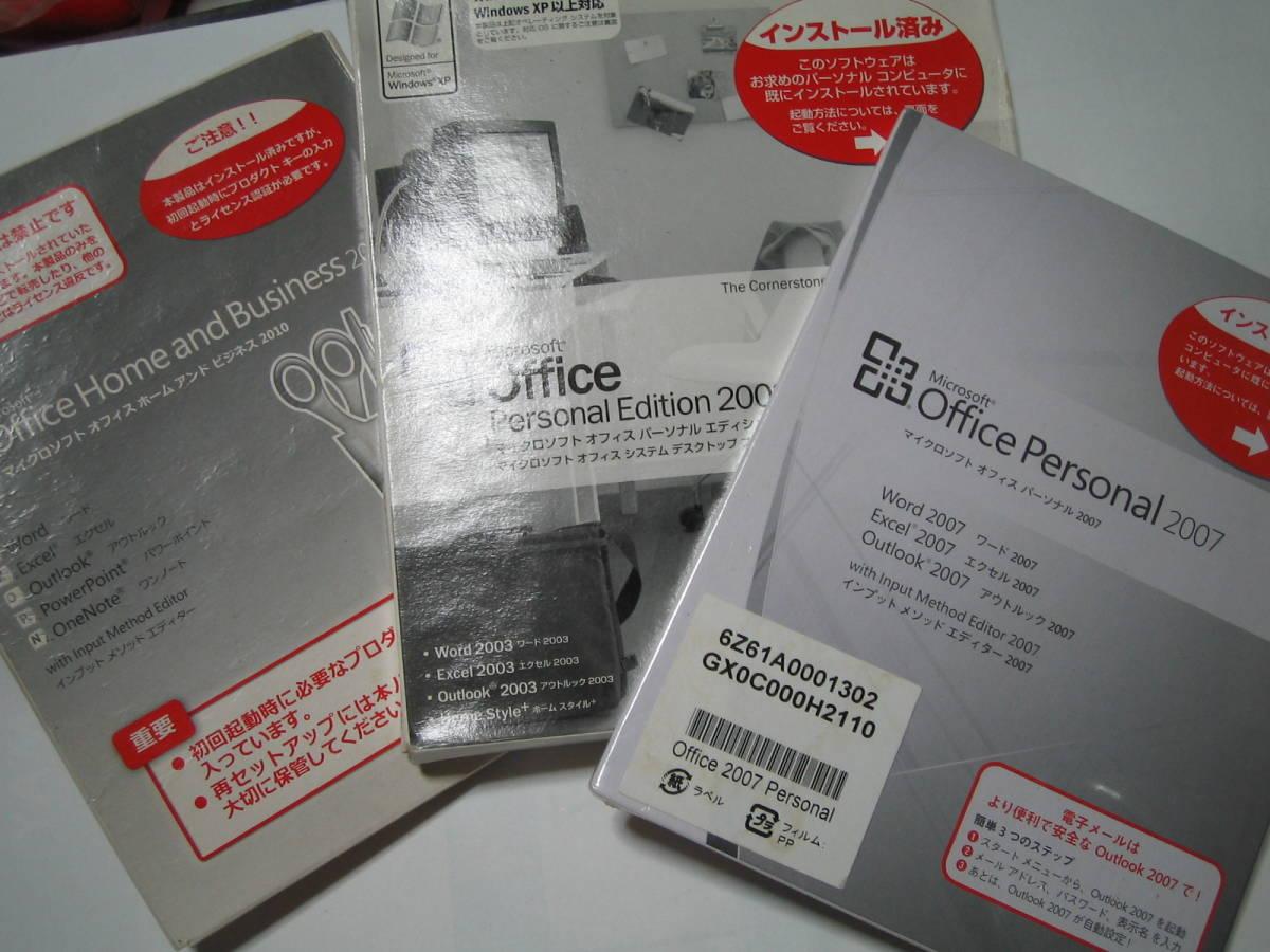 ★3点セット Office Home and Business 2010 Microsoft Office Personal 2003 2007 マイクロソフト オフィス