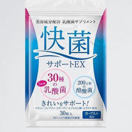 好評 新品 乳酸菌 快菌サポ-トEX M-BT 30粒 タブレット 5兆個30種 酪酸菌 サプリメント 美容成分 イヌリン_画像1